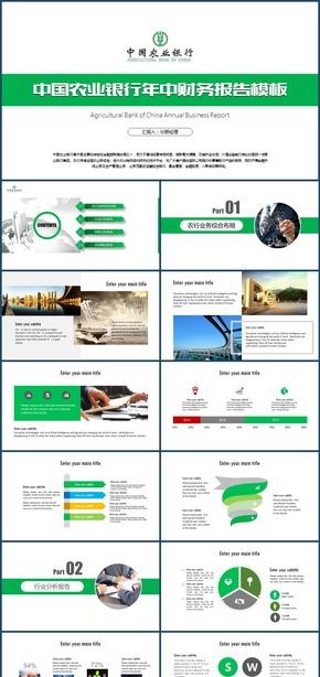 2018中国农业银行年中总结报告模板
