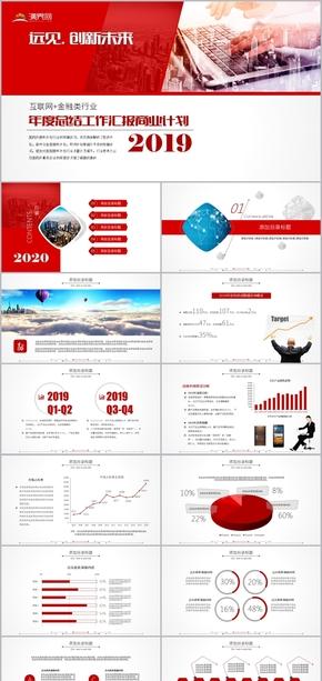 紅色大氣金融類行業年中報告動態模板
