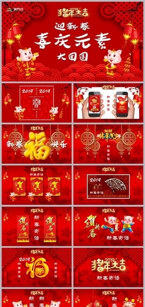 2019新春寄语春节红色喜庆元素模板