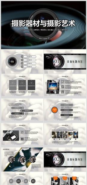 2018专业摄影摄像器材工具工作计划总结报告模板