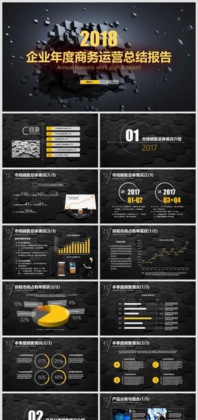 2017艺术空间年度商务运营报告模板