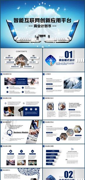 2018智能互联网科技创新总结报告模板