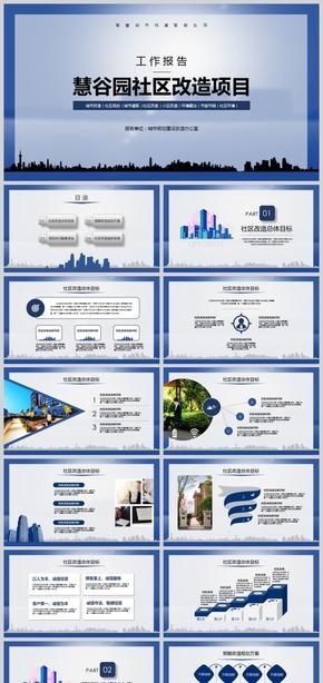 2019城市社区改造建设工作报告项目介绍模板