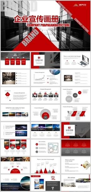 企业品牌介绍宣传推广画册模板