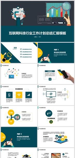 2018简约大气扁平化互联网科技行业工作计划总结报告模板