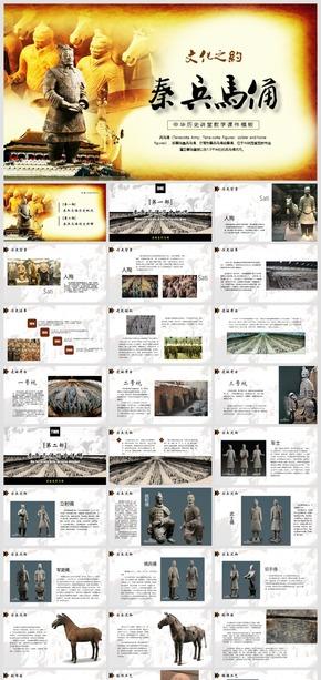 2018文化之约-中华《秦兵马俑》历史讲堂模板