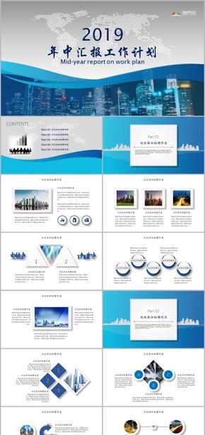 2019蓝色简约年中总结企业推广年度报告宣传画册模板