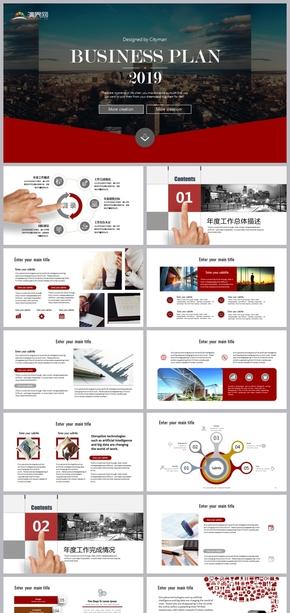城市总览2019 BUSINESS REPORT模板