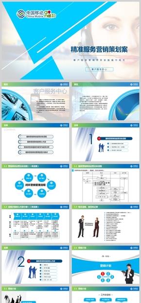 80頁文案|中國移動XX公司客戶服務中心精準服務營銷體系策劃案