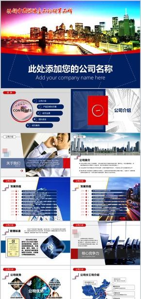 2018企业介绍公司宣传产品发布动态PPT模板