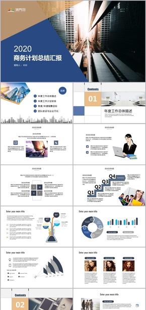 創意簡約商務總結企業宣傳畫冊模板