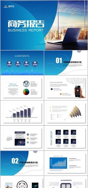 2019蓝色简约商务报告市场分析年中总结模板