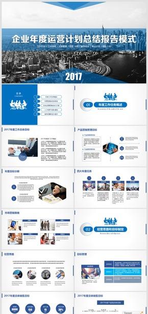 新大陆2017企业年度运营管理工作规划报告PPT模板