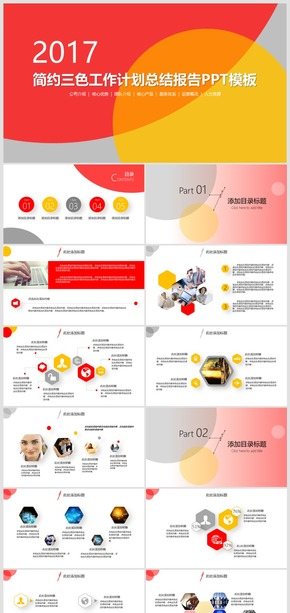 三色简约2017工作计划总结报告企业介绍产品展示PPT模板