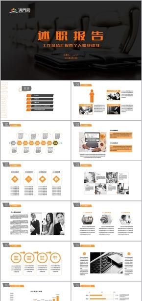 橙色高端述職競聘工作匯報PPT模板