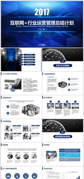 大气商务2017互联网科技行业年度运营工作计划总结报告PPT模板