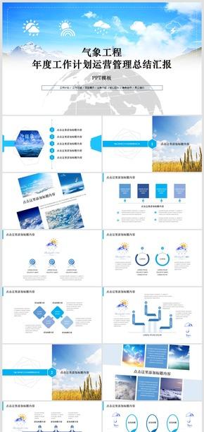 气象工程年度工作计划运营管理总结汇报PPT模板