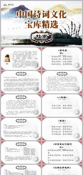 中国诗词大汇系列-杜甫