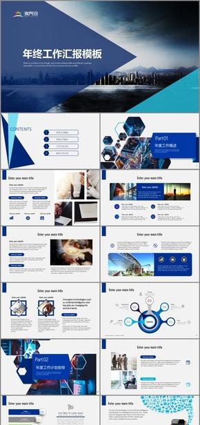 精美藍色創意年終工作(zuo)匯報新年計劃PPT模板