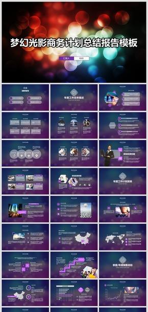 梦幻光影商务工作计划总结报告模板