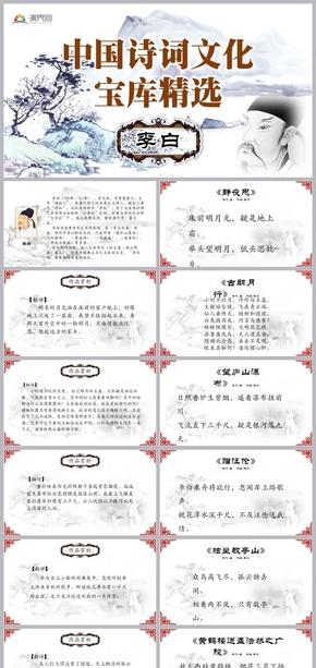 中国诗词大汇系列-李白
