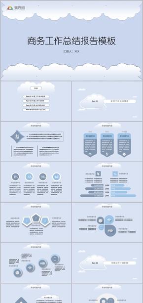 清新云朵商务工作总结报告模板