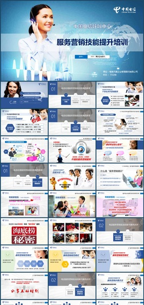 中国电信呼叫中心客服人员服务技能提升培训课件PPT模板