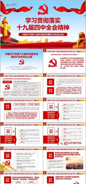 中國共產黨第十九屆中央委員會第四次全體會議公報