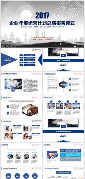 简约商务蓝灰2017企业年度运营管理工作规划报告PPT模板