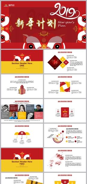 红色喜庆年终报告工作总结动态PPT模板