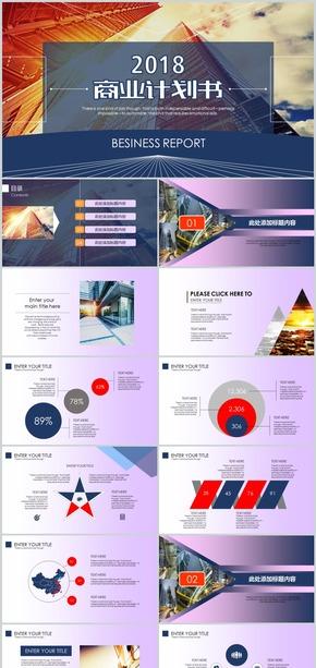 2018互联网行业创业融资商业计划书1