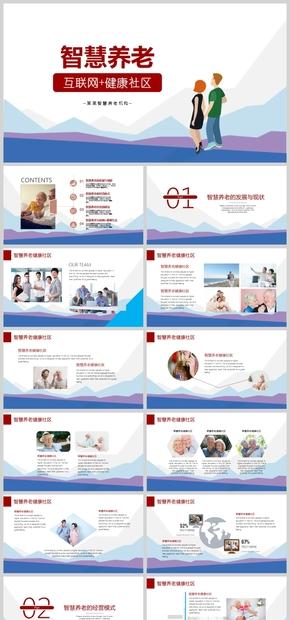 智慧养老互联网+健康社区宣传推广方案