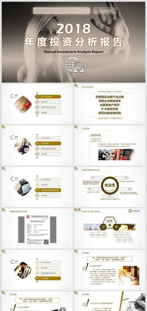 高端简约互联网金融投资理财产品介绍模板