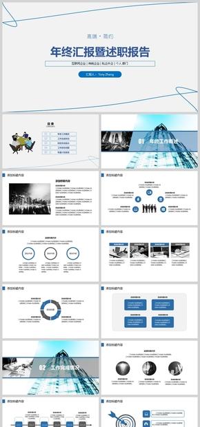 简约灰蓝商务工作年终总结计划汇报述职报告PPT模板