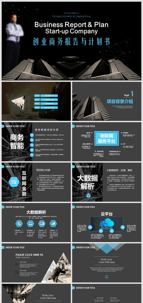 2018商务报告企业宣传创业商业计划书
