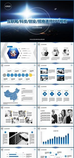 互联网/科技/创业/招商通用PPT模板