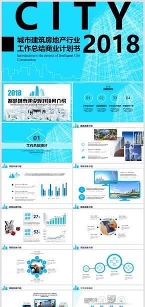2018城市建筑房地产行业商业计划书模板
