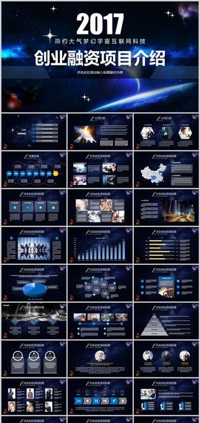简约大气梦幻宇宙互联网科技创业项目介绍产品宣传PPT模板
