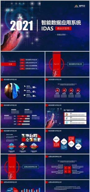 藍色星空簡約智能數據應用系統商業計劃模板
