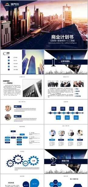 簡約時尚人工智能科技創業融資商業計劃書PPT模板