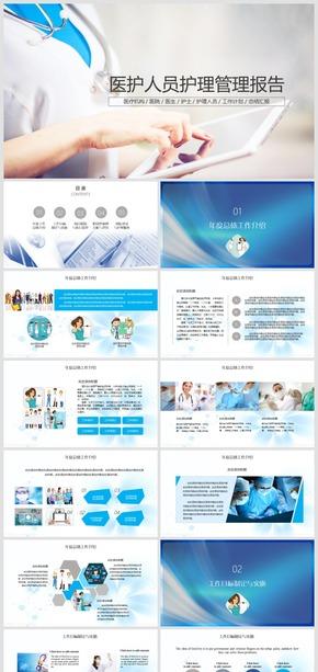 2018医护人员护理管理总结报告模板