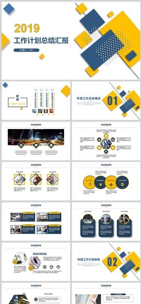 蓝黄色工作计划总结汇报年终报告动态PPT模板