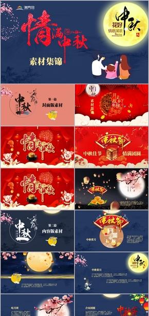 中秋节喜庆设计素材集合画册模板