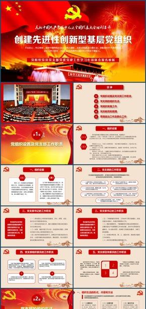 【最新】新时代基层党建创新工作指南模板