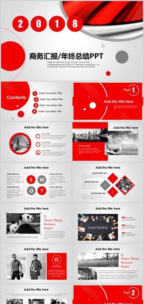 2018红色商务报告年度总结计划模板