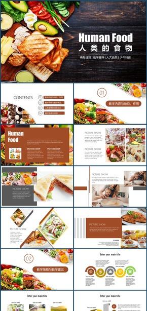 人类的食物主题动态PPT模板
