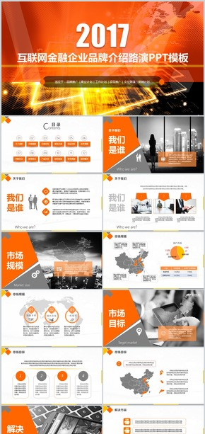 互联网金融2017品牌宣传介绍PPT模板