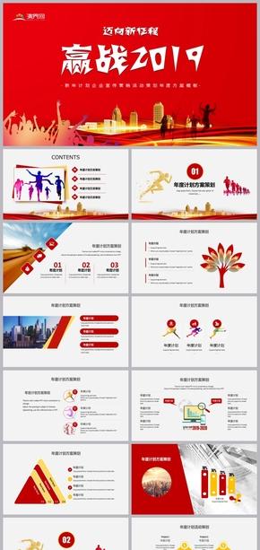 赢战2019企业宣传营销活动策划年度方案模板