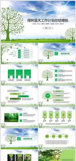 树木森林环境2017工作计划总结报告PPT模板
