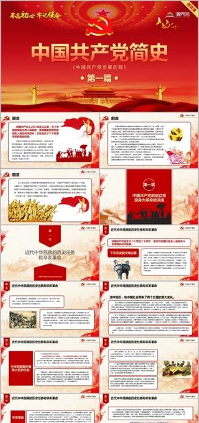 中國共產黨簡史(第一篇)歷史教育黨課學習演講培訓PPT